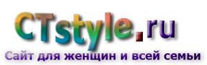CTSTYLE.RU - Сайт для женщин и всей семьи