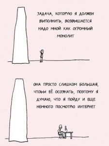 monolith-big-problem_bloga