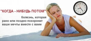 prokrastinaciya-1a