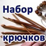 nabor-krjuchkov-s-aliekspress-set-hooks-from-aliekspress11