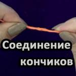 soedinenie-konchikov-the-connection-ends11