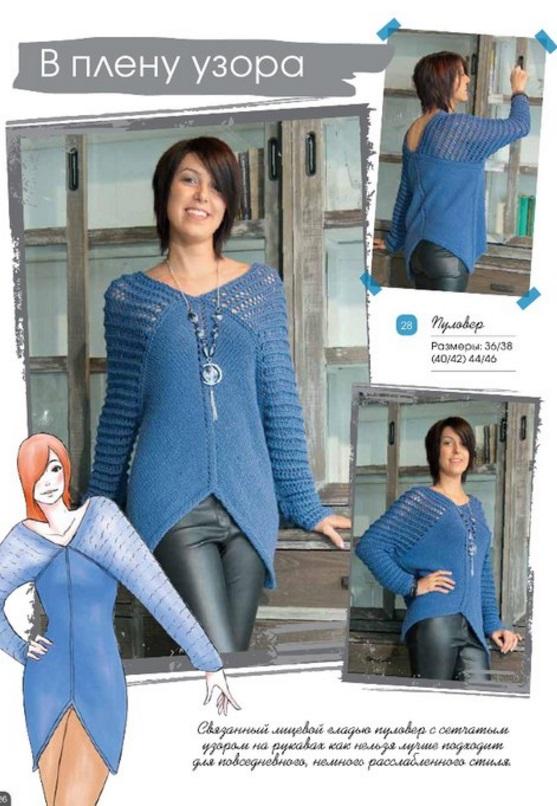 Модный интересный пуловер спицами