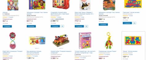 Удобно покупать игрушки в интернете