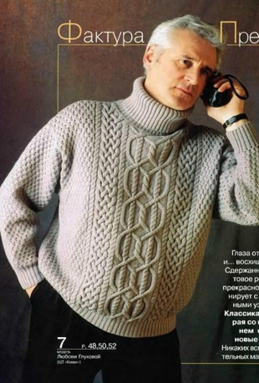 Вязание спицами косы для мужского свитера 467