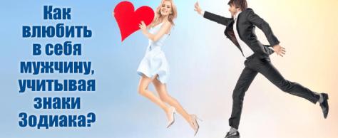 Как влюбить в себя мужчину, учитывая знаки Зодиака?