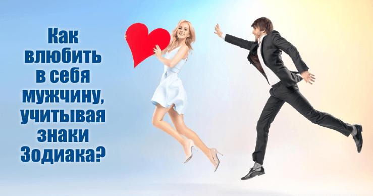 kak-vlyubit-v-sebya-muzhchinu-uchityvaya-znaki-zodiaka