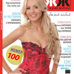 Журналы для женщин
