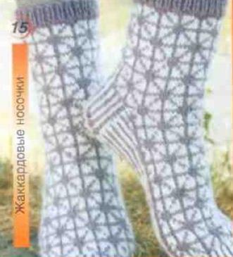 Жаккардовые носочки джля мужчин и женщин, вязаные спицами