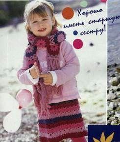 Вязаные юбка и шарф в полоску с розетками размеры: 92/98 (104/110) 116/122