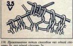 Узоры спицами с выпуклыми фигурками, схемы