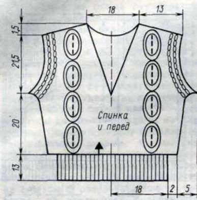 Женский жилет с продержками (разм. 46)