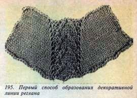 Декоративная линия реглана