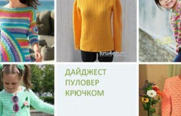 Вязание пуловера, дайджест